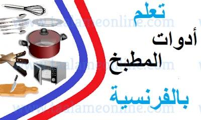 اسماء ادوات المطبخ بالفرنسية