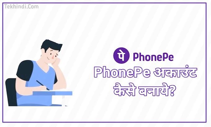 जानिए PhonePe अकाउंट कैसे बनाये - PhonePe Account Kaise Banaye 2021