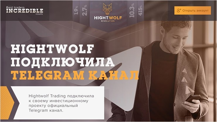 Hightwolf подключил Телеграм-канал