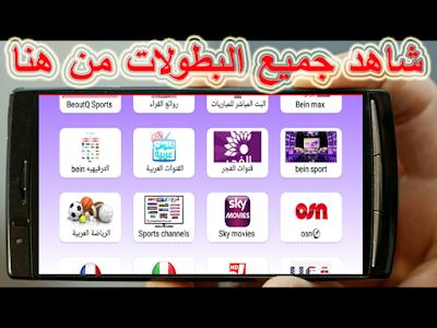 تحميل تطبيق Asm Tv الجديد لمشاهدة القنوات