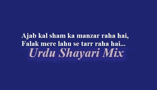 Ajab kal sham | Aansu poetry | Urdu shari