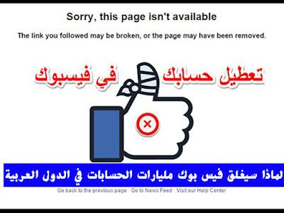 لماذا سيغلق فيس بوك مليارات الحسابات في الدول العربية ؟