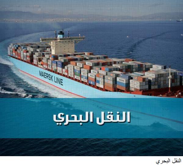 ارتفع سهم شركة النقل البحري السعوديه بعد تعاقد وزارة الدفاع معه
