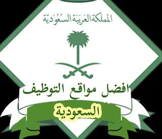 افضل مواقع التوظيف في السعودية 2021