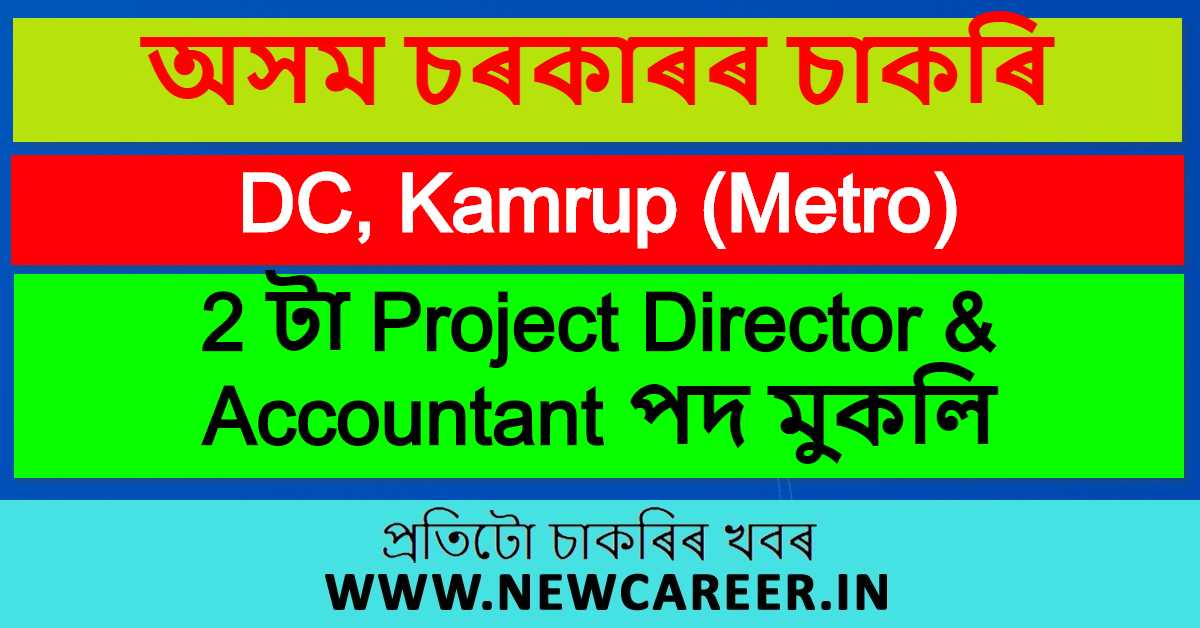 DC Office, Kamrup Metro Recruitment 2020 : Apply For 2 Project Director & Accountant Vacancy
