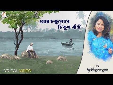 Mor Sokulure Lyrics - Rinki Kumar