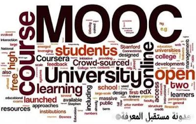 تعرف على أهم مميزات و خصائص المساقات الهائلة المفتوحة MOOC و أساسيات التعليم عبر الإنترنت