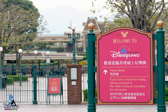 香港迪士尼樂園度假區 管理團隊減薪 及 安排全職「演藝人員」每週放取一天無薪假, Disney, HKDL, HK Disneyland, Cast Members, Hong Kong Disneyland