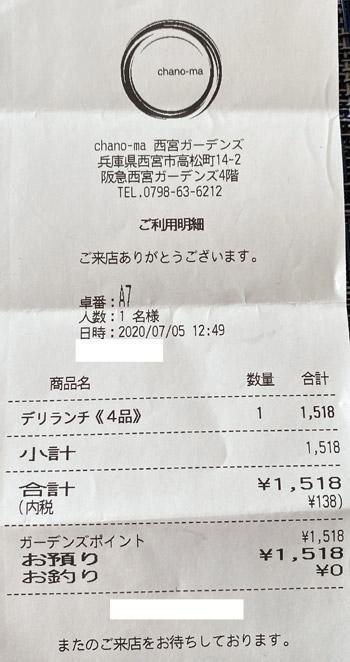 chano-ma 西宮ガーデンズ 2020/7/5 のレシート