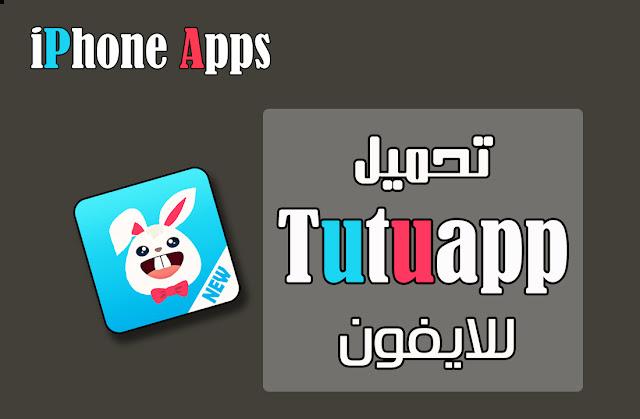 تحميل برنامج Tutuapp للايفون - الأرنب الصيني