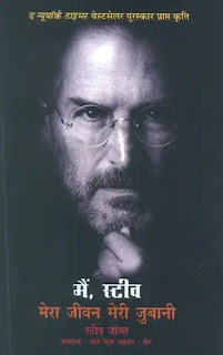 main steve mera jeewan meri jubani steve jobs biography hindi,best biography books in hindi,best autobiography books in hindi