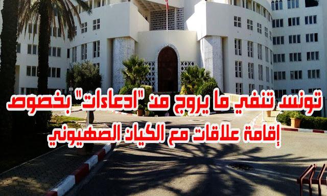 أوّل ردّ رسمي من وزارة الشؤون الخارجية: تونس لا تعتزم التطبيع مع الكيان الصهيوني وموقفنا لن يتأثر بالتغيرات الدولية
