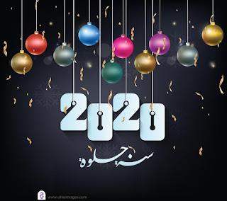 صور السنة الجديدة 2020