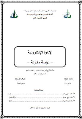 مذكرة ماستر : الإدارة الإلكترونية دراسة مقارنة PDF