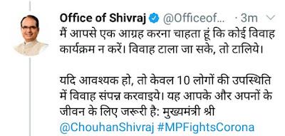 Madhya Pradesh News: मध्य प्रदेश के मुख्यमंत्री श्री शिवराज सिंह चौहान जी ने कोरोनावायरस महामारी के कारण हुए लॉकडाउन में शादी के लिए दिशा निर्देश दिए