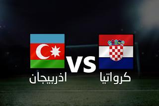 مباشر مشاهده مباراة اذربيجان و كرواتيا 9-9-2019 بث مباشر في التصفيات المؤهله لليورو يوتيوب بدون تقطيع