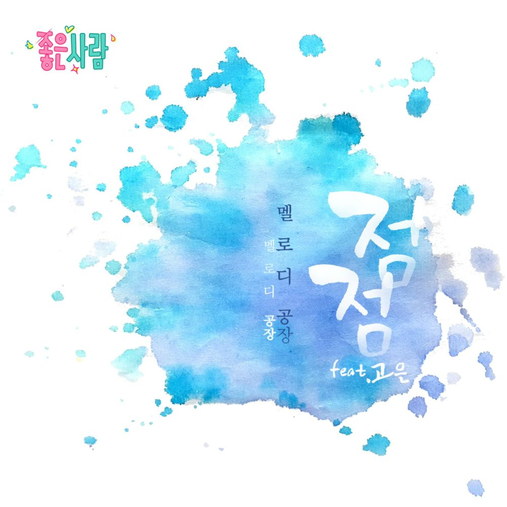 Melody Factory – Good Person OST Part 20
