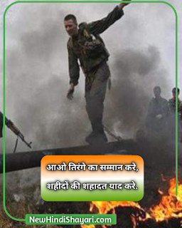 Best Indian Army Status in hindi For Army Lovers Army Status