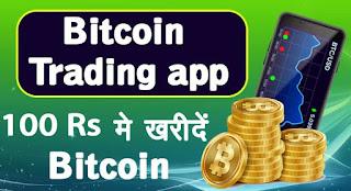 Buy Bitcoin Kaise Kharide Mobile se
