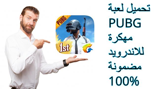 تحميل لعبة pubg mobile مهكرة للاندرويد مضمونة 100%