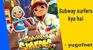 Subway surfers game kya hai   download kaise kare   aur kaise khele
