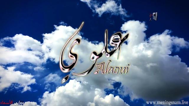معنى اسم علوي وصفات حامل هذا الاسم Alawi