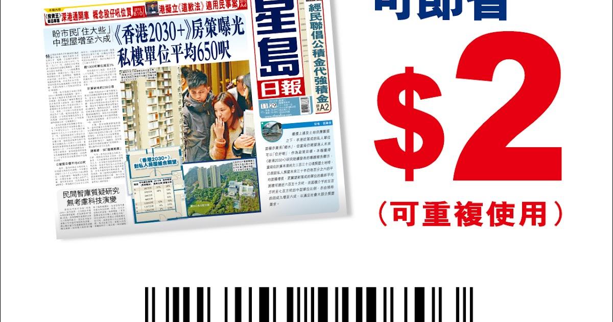 星島日報:$2優惠券(至31/12) ( Jetso Club 著數俱樂部 )