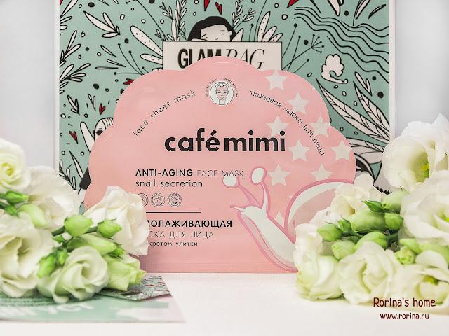 Cafe Mimi Омолаживающая тканевая маска для лица с секретом улитки: отзывы