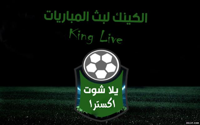 الكينج لبث المباريات | King lLive مباريات اليوم