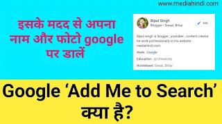 Google 'Add Me to Search' क्या है? | और Add me to search पर अपना profile कैसे बनायें