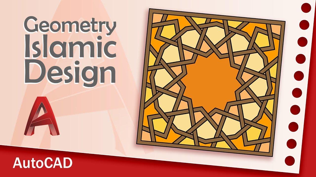 الدرس الثامن - تصميم زخرفة إسلامية  باستخدام برنامج الأوتو كاد