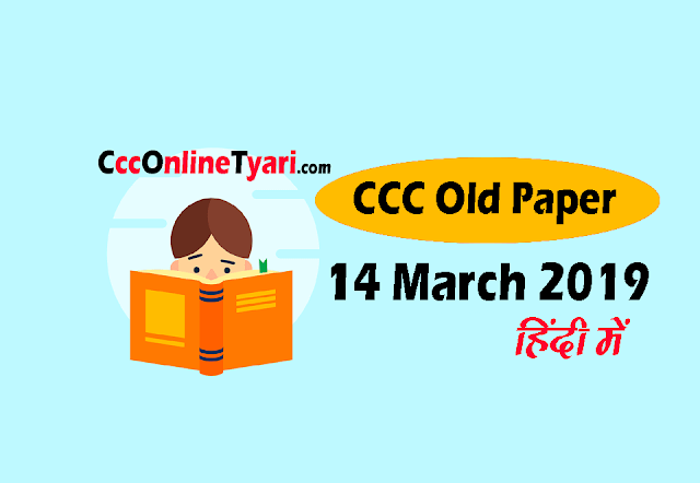 ccc previous exam paper 14 march 2019 in hindi  ccc old question paper 14 march  ccc old paper in hindi 14 march 2019  ccc old question paper 14 march in hindi  ccc exam old paper 14 march 2019 in hindi  ccc old question paper with answers in hindi  ccc exam old paper in hindi  ccc previous exam papers  ccc previous year papers  ccc exam previous year paper in hindi  ccc exam paper 14 march 2019  ccc last exam question paper in hindi