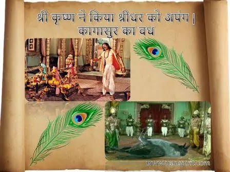 श्री कृष्ण ने किया श्रीधर को अपंग | कगासुर का वध