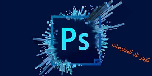تحميل برنامج فوتوشوب كامل,تحميل برنامج Adobe Photoshop 2020 مفعل,تحميل برنامج الفوتو شوب كامل ومفعل,
