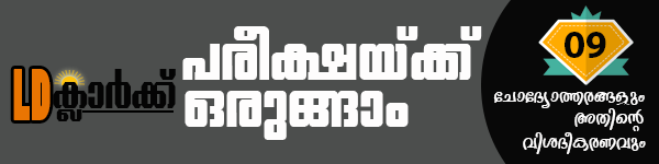 Kerala PSC | LD Clerk | Question - 09