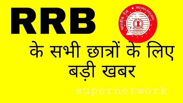 RRB की कड़ी चेतावनी परीक्षा देने वाले छात्रों के लिए, जानने के लिए क्लिक करें