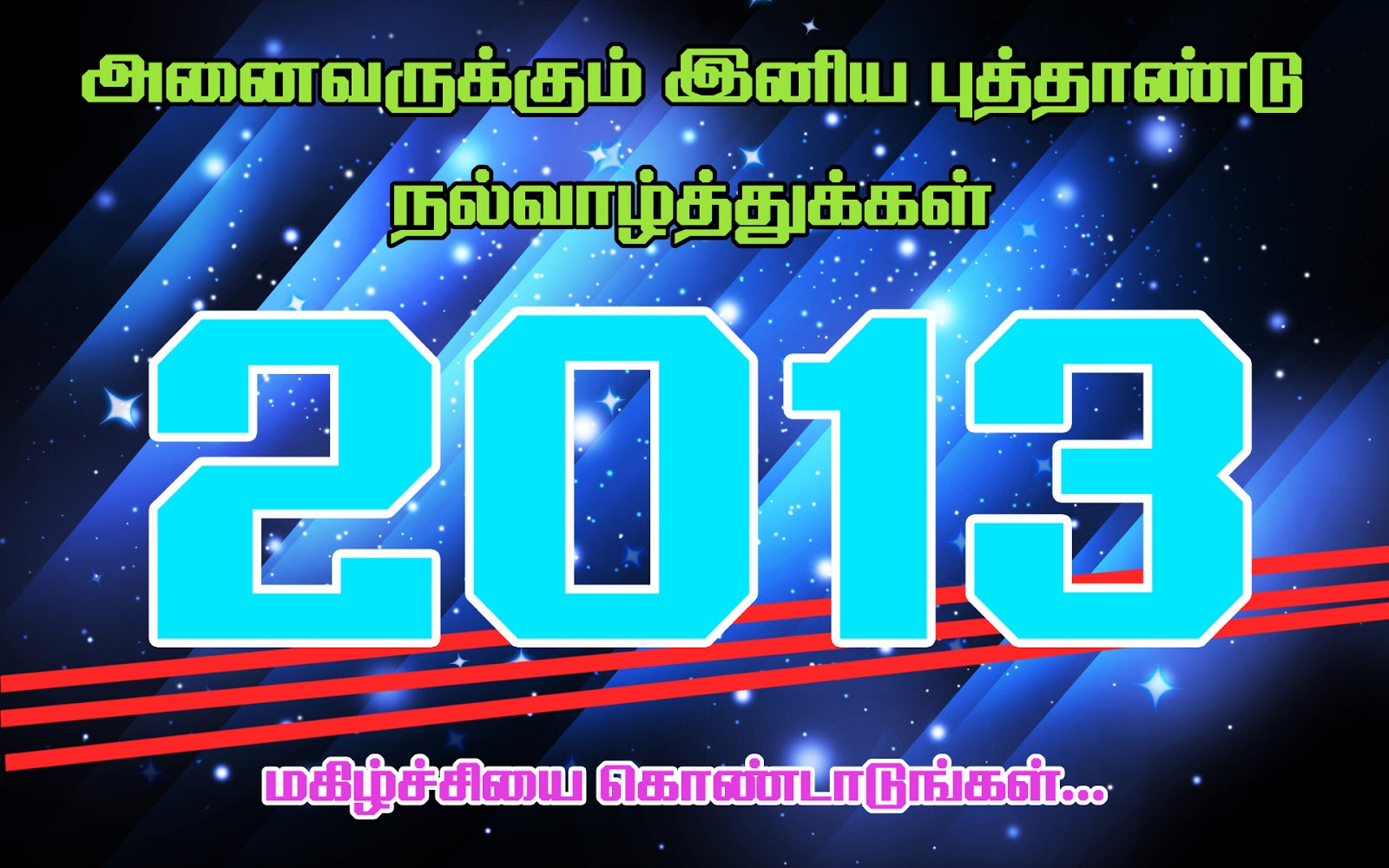 New Year Greetings 2013