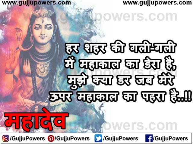 fb status mahakal