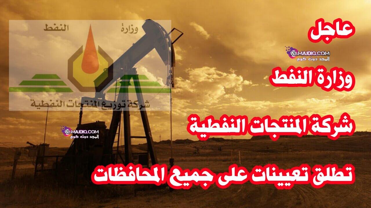 وظائف في وزراة النفط العراقية