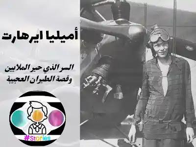 من هي اول امرأة طيارة تطير لوحدها| وماهو السبب وراء اختفائها(سر حير الملايين)