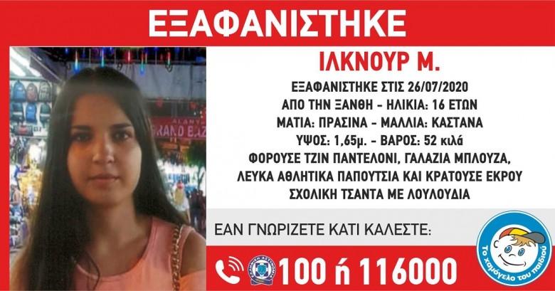 Βρέθηκε η 16χρονη που εξαφανίστηκε στην Ξάνθη