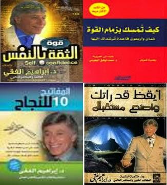 تحميل كتب,كتب,تحميل كتب تنمية بشرية,كتب للتحميل,download book