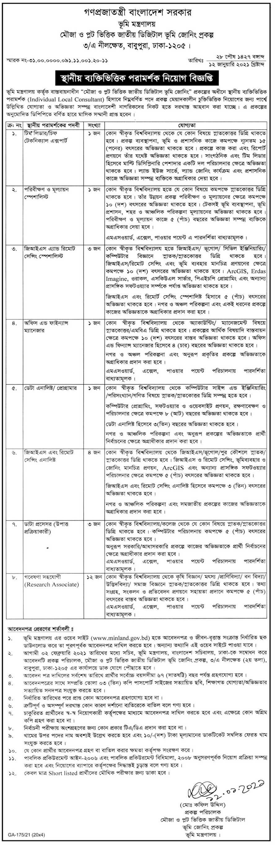 ভূমি মন্ত্রণালয় নিয়োগ বিজ্ঞপ্তি ২০২১ -  Ministry Of Land Job Circular 2021