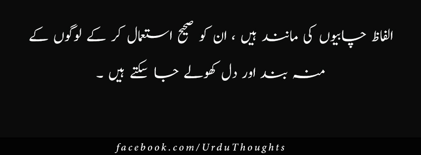 8 urdu facebook cover photo quotes and sayings urdu thoughts