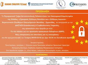 """Ημερίδα για την """"Προστασία προσωπικών δεδομένων"""" στο Ναύπλιο"""