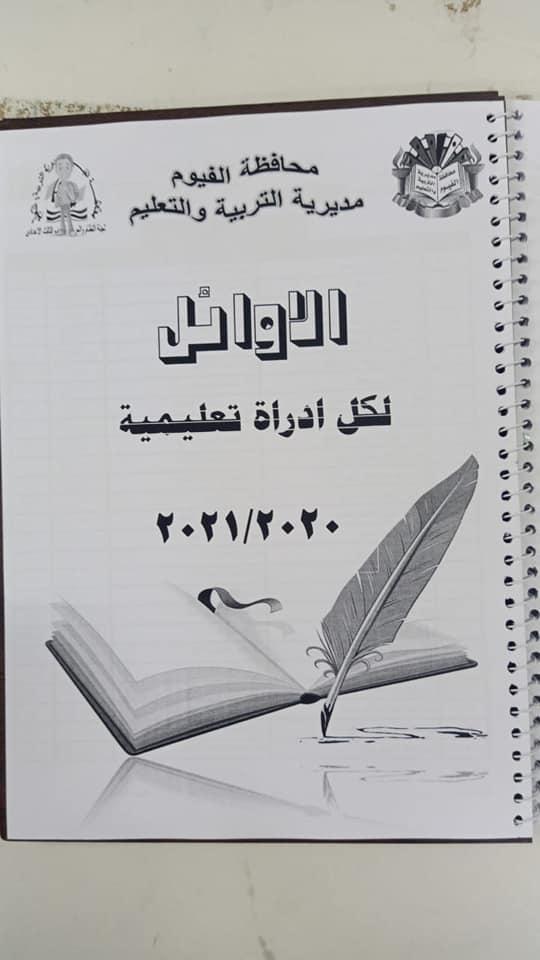 نتيجة الشهادة الإعدادية 2021 محافظة الفيوم 10