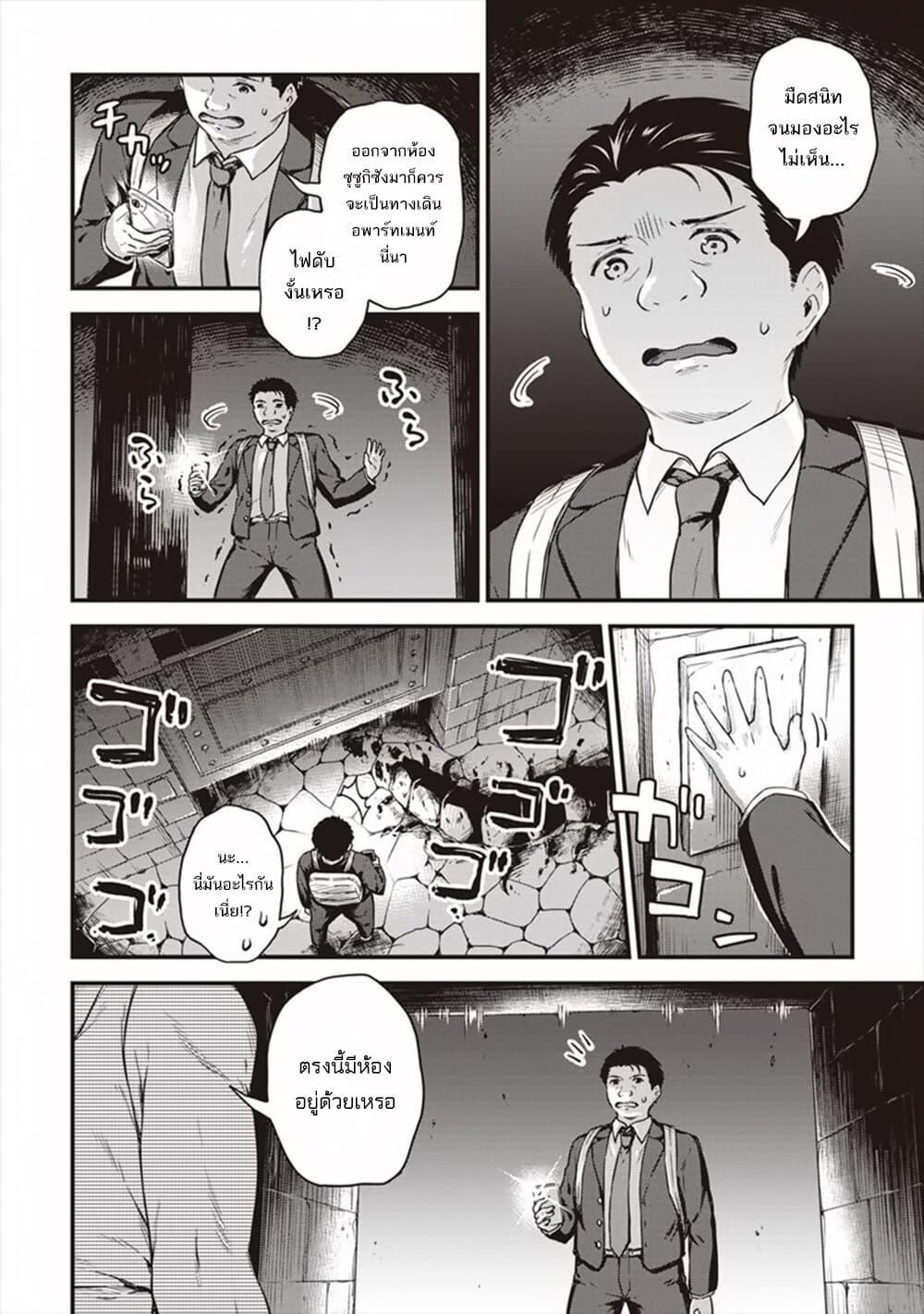 อ่านการ์ตูน Boku No Heya Ga Danjon no Kyoukeisho Ni Natte Shimatta Kudan ตอนที่ 12 หน้าที่ 16
