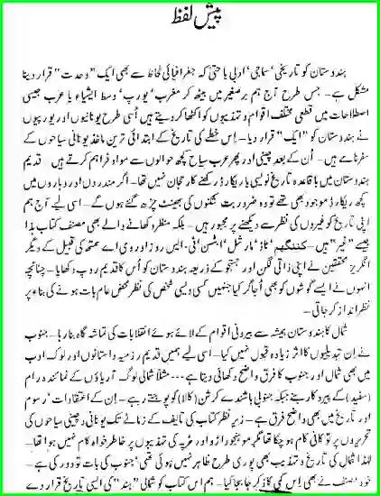 Qadeem Tarikh e Hind Urdu