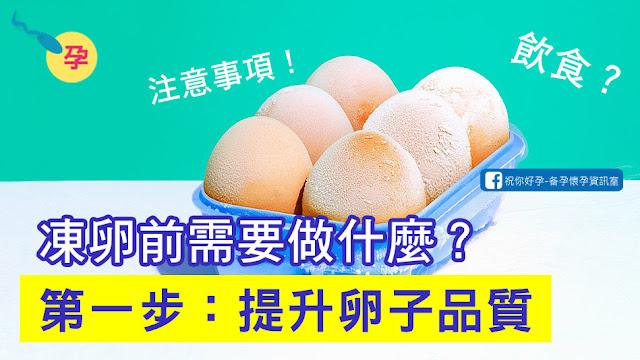 凍卵前需要做什麼?第一步先提升卵子品質