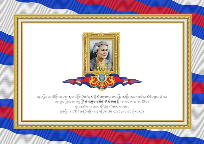 Queen Norodom Monineath Birthday with khmer ornament frame free vector